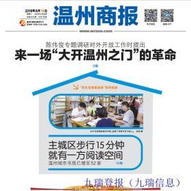 查询购买过期浙江报纸温州商报旧报纸