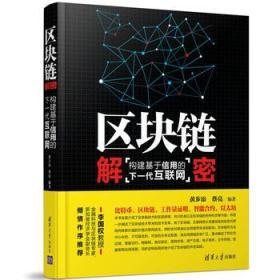 区块链解密:构建基于信用的下一代互联网