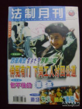 法制月刊2001年第6期(馆藏)