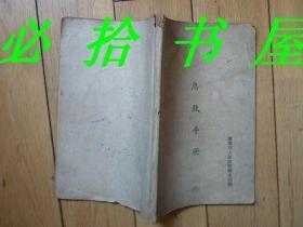 急救手册 (50年代出版)