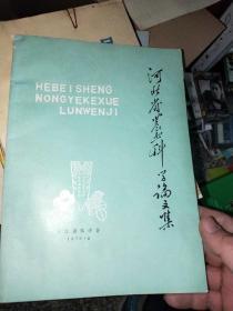 河北省农业科学论文集