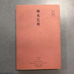 烽火艺程—国立艺术专科学校校友回忆录(中国美术学院七十周年纪年)