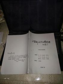 集邮文献:江苏邮政附加费图谱(凭证与收据)。