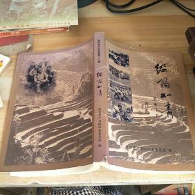 绥阳县文史资料第十七辑+