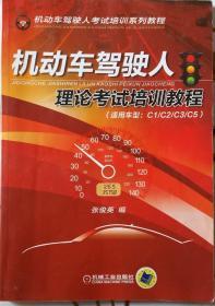 机动车驾驶人考试培训系列教程:机动车驾驶人理论考试培训教程(适用车型C1\C2\C3\C5)