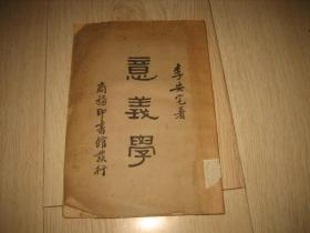 意义学(民国二十三年初版)