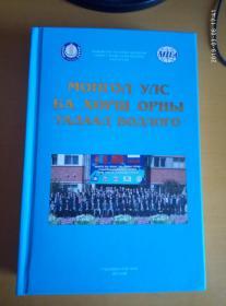 Монгол улс ба нерш орны гадаад бодлого