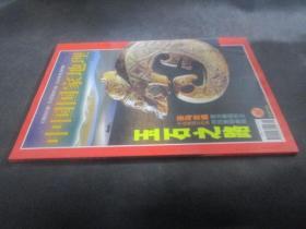 中国国家地理 2002年第9期