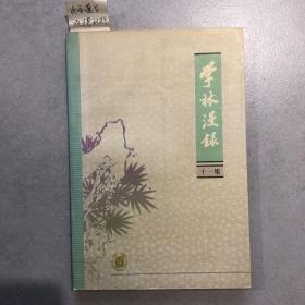 学林漫录(十一集)