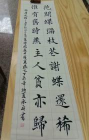 【保真】实力书法家陈承春楷书作品:于濆诗《对花》