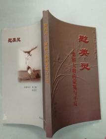 慰英灵 栗裕大将的蒙冤与平反 徐充 刘顺发编 2002年 200册