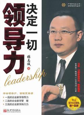 领导力决定一切