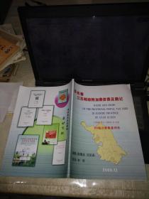 集邮文献:江苏邮政附加费资费及戳记(1988.6.1----1997.4.30)80贴片邮集复印件.