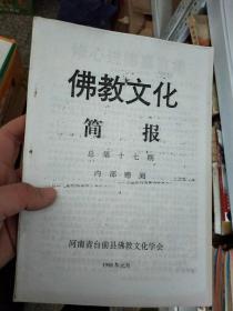 佛教文化总第17期简报