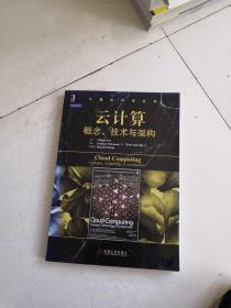 计算机科学丛书·云计算:概念、技术与架构(2016印)