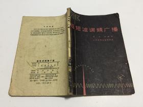 超短波调频广播 (60年一版一印6500册,馆藏)