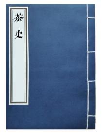 《茶史》巻1-2补.刘源长著.和刻本(影印本)