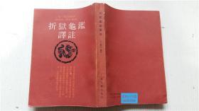 折狱龟鉴译注  (宋)郑克 编撰 刘俊文 译注点校 上海古籍出版社 大32开