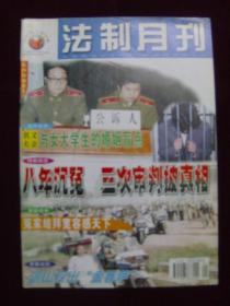 法制月刊2001年第1期(馆藏)