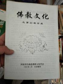 佛教文化总第40期简报
