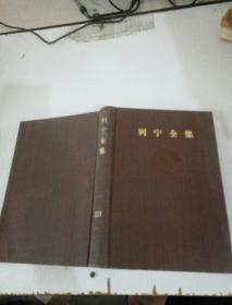 列寧全集(23)