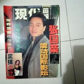 现代画报1995年9月号