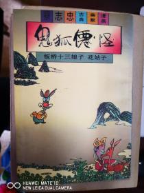 蔡志忠古典幽默漫画:鬼狐仙怪--板桥十三娘子 花姑子【南车库】124