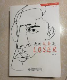 我的父亲是Loser