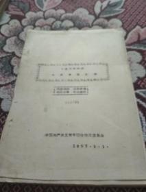 哈尔滨师范学院:  右派言论汇编(1957年)