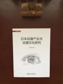 日本動漫產業與動漫文化研究