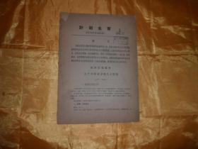 计划生育1963.5