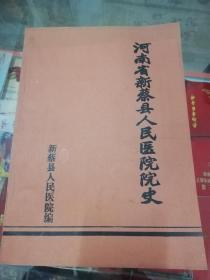 【地方文献】1982年版:河南省新蔡县人民医院院史【内有多幅老照片】