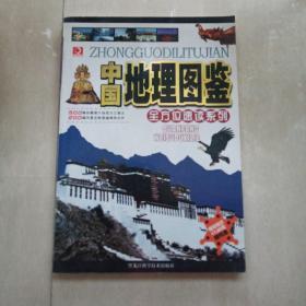 中国地理图鉴   带光盘