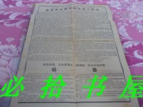 中共中央、人大常委会、国务院、中共中央军委 告全党全军全国各族人民书 和公告