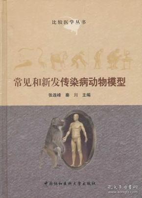 比较医学丛书:常见和新发传染病动物模型
