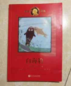白海豹/诺奖童书