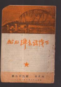 在毛泽东旗帜下(半月刊 第23期)