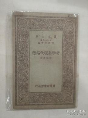 哲学与现代思想(万有文库)全一册 民国18年初版