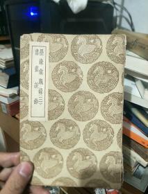 丛书集成初编:墨缘汇观录(三) 书画说铃