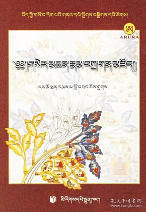 论述部注释·灿烂宝库(藏语)
