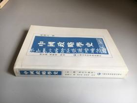 中国政略学史(外一种:鬼谷子新注)繁体横排