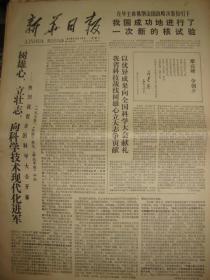 《新华日报·南京版》【在华主席抓纲治国战略决策指引下,我国成功地进行了一次新的核试验】