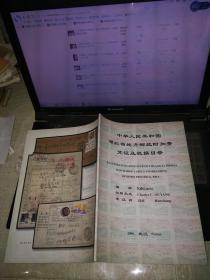 集邮文献:中华人民共和国湖北省地方邮政附加费凭证及收据目录--欧阳承庆/。