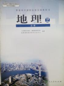 高中地理必修2,高中地理2009年第3版,