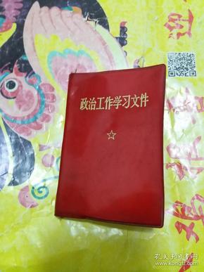 政治工作学习文件【有毛像】红塑装