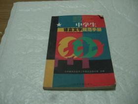 中学生语言文字规范手册
