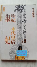 中国皇帝皇后传百传秘极:珍妃 末代皇后 淑妃  朱学勤  主编 远方出版社 9787805957715