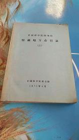 中国科学院图书馆 馆藏地方志目录 上