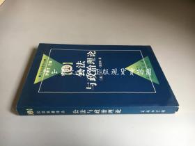 公法名著译丛:公法与政治理论