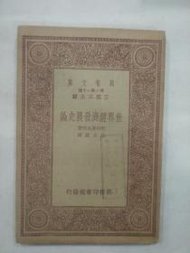 民国22年12月初版  万有文库 世界经济发展史论